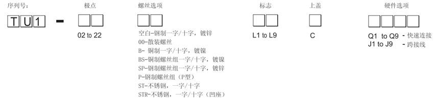 tu1接线端子(15a/300v)
